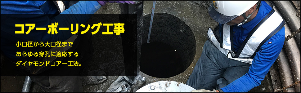 コアーボーリング工事 小口径から大口径まであらゆる穿孔に適応するダイヤモンドコアー工法。