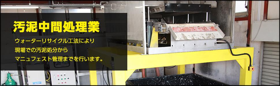 汚泥中間処理業 ウォーターリサイクル工法により現場での汚泥処分からマニュフェスト管理までを行います。