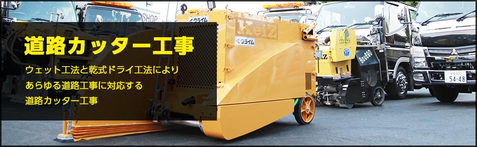 道路カッター工事 ウェット工法と乾式ドライ工法によりあらゆる道路工事に対応する道路カッター工事