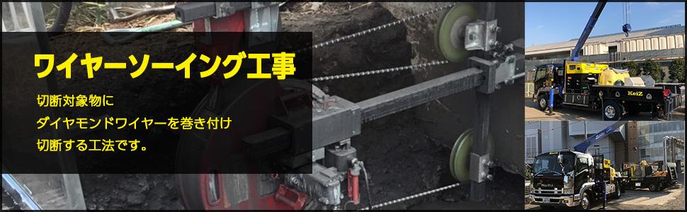 ワイヤーソーイング工事 切断対象物にダイヤモンドワイヤーを巻き付け切断する工法です。