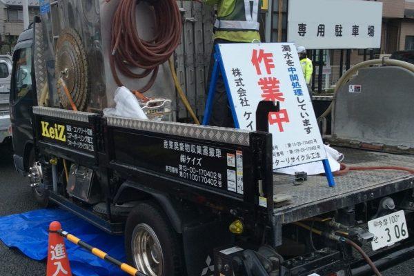 移動式ウォーターリサイクル工法